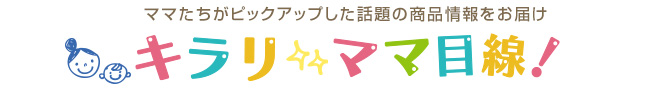 キラリ☆ママ目線!