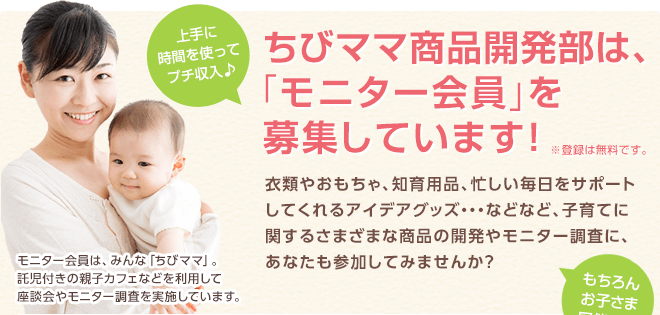 ちびママ商品開発部は「モニター会員」を募集しています!